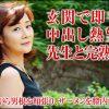わたしが見たい/aで熟女先生の鶴田美和子が豹変してザーメン懇願